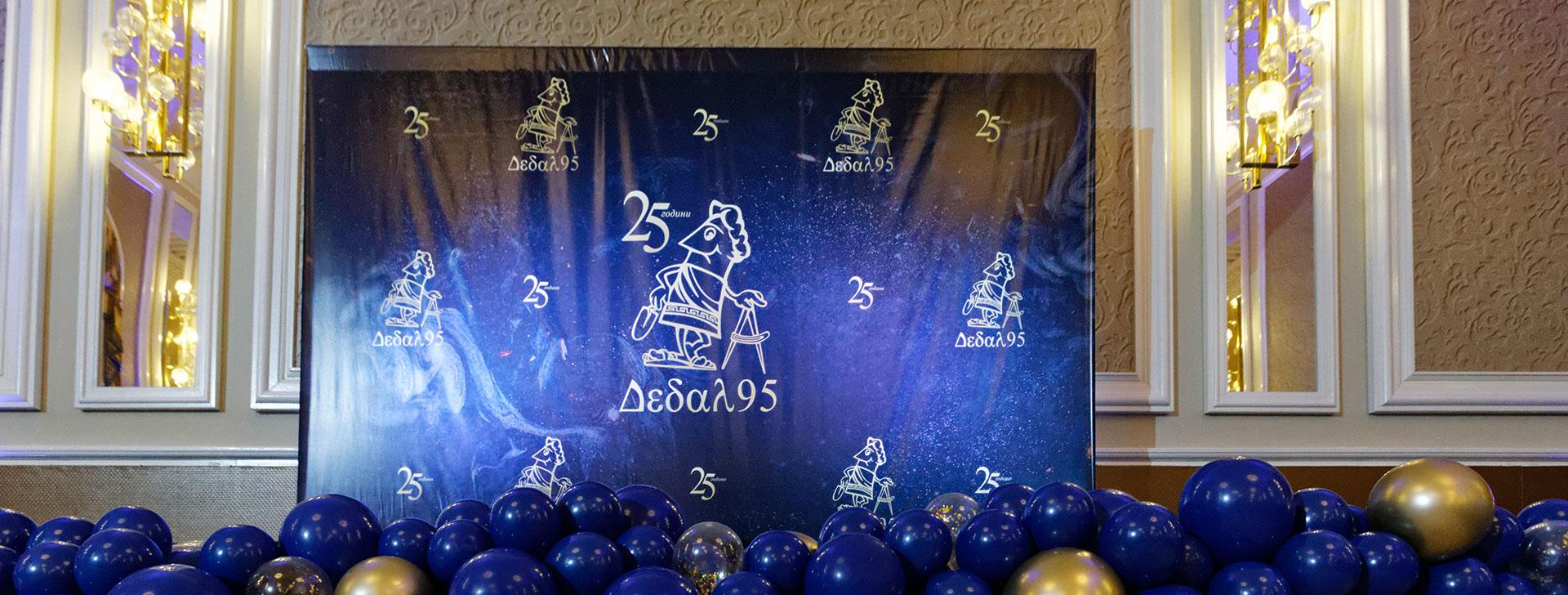 Дедал 1995 ООД отбеляза своята 25-та годишнина