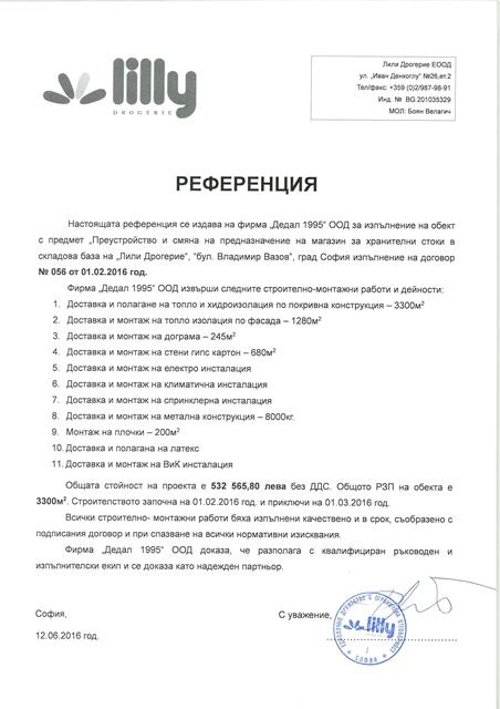"""""""Лили Дрогерие"""" ЕООД"""