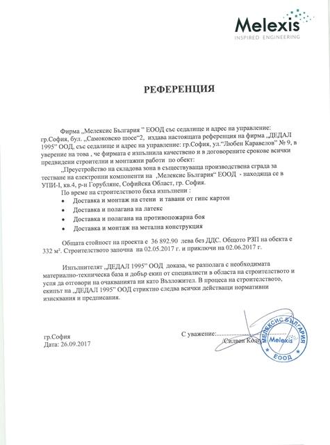 """Мелексис България"" ЕООД"