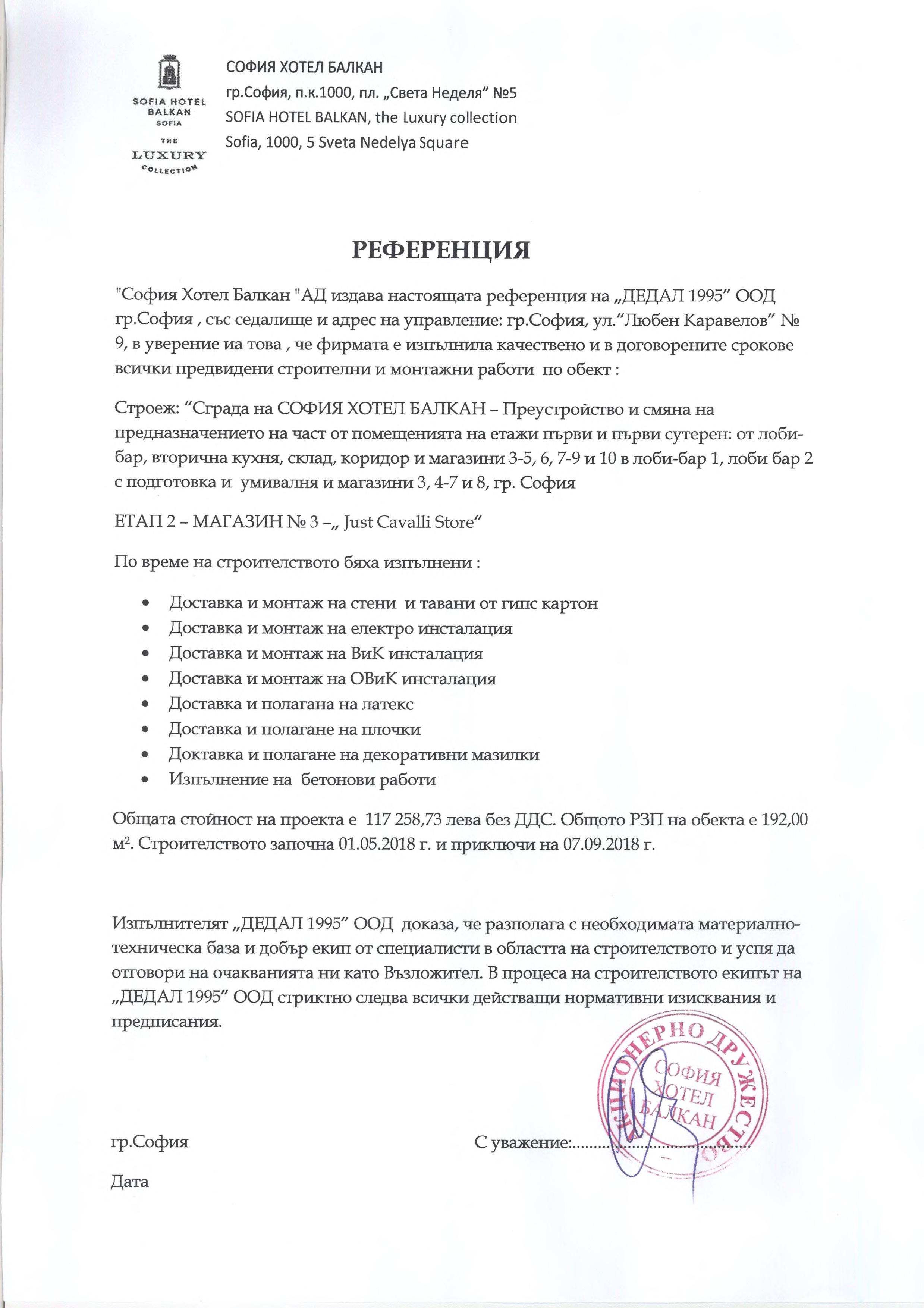 """Хотел Балкан"" -Магазин Кавали"