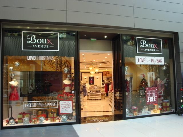 "Магазин ""Boux Avenue"", София Саут Ринг Мол"
